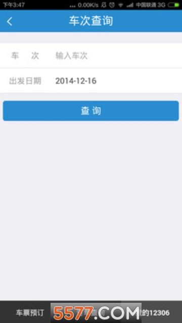 铁路12306手机版app截图0