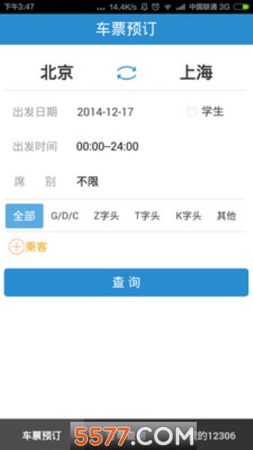 铁路12306手机版app截图2