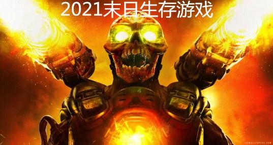2021末日生存游戏