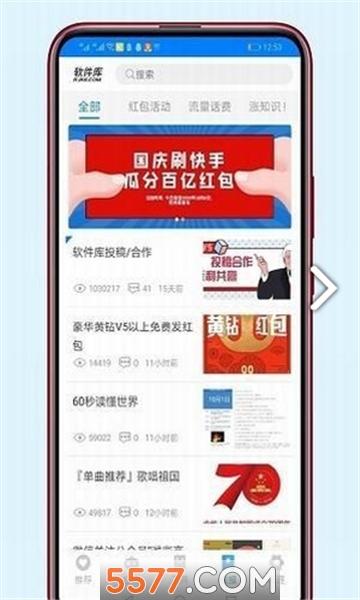 安康软件库app截图2