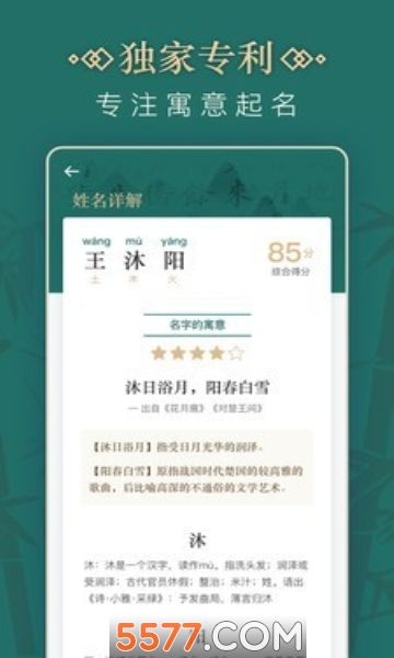 熊猫起名宝宝取名软件截图0