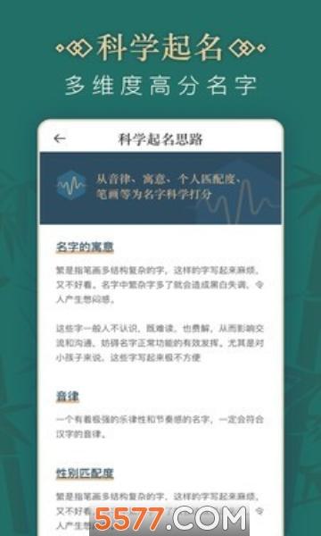 熊猫起名宝宝取名软件截图1