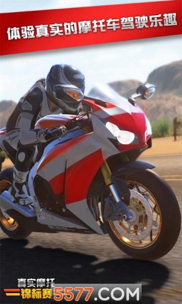 真实摩托锦标赛2020最新版截图2