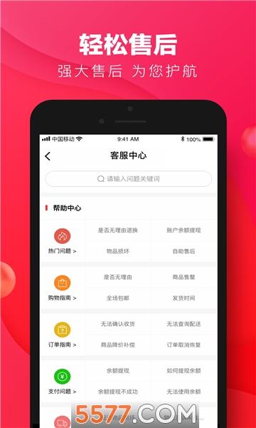 微宝荟官方版截图1