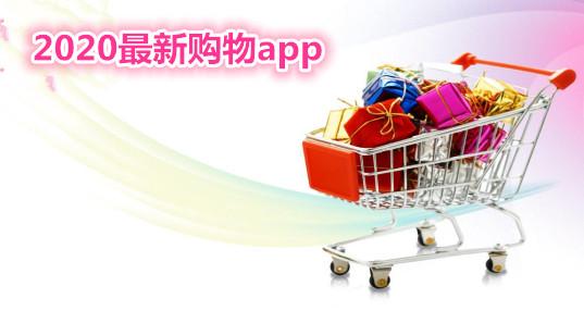 2020最新购物app