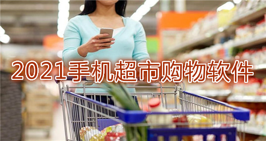 手机超市购物平台