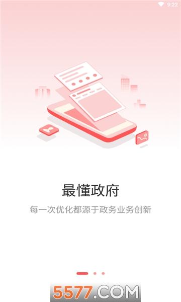甘棠政务app截图0