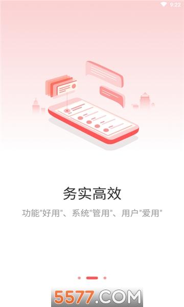 甘棠政务app截图1