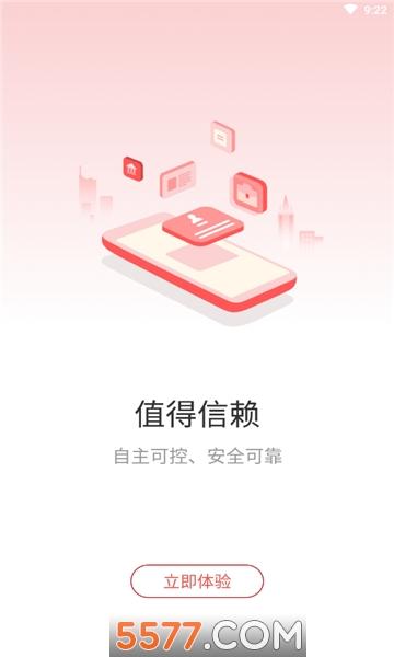 甘棠政务app截图2