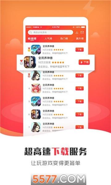 925g手游网app截图0