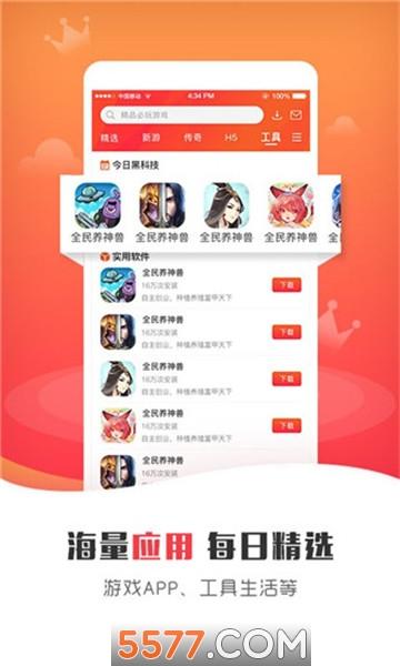 925g手游网app截图3
