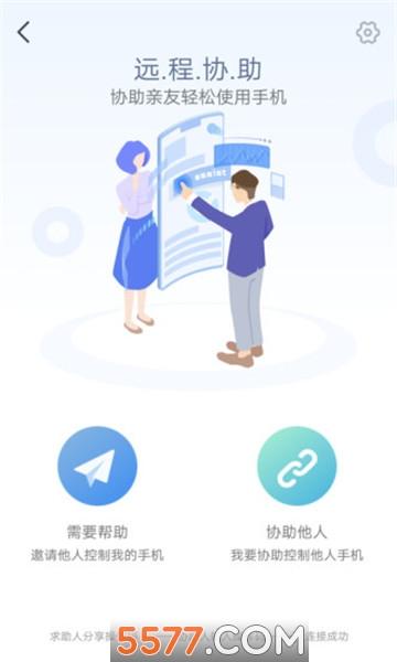 vivo远程协助app截图0