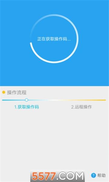 vivo远程协助app截图1