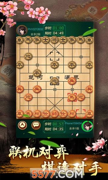 大师象棋安卓版截图0