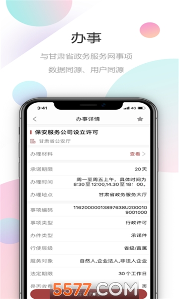 2020甘肃政务服务网统一公共支付平台缴费官方版截图1