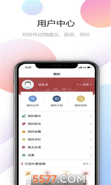 2020甘肃政务服务网统一公共支付平台缴费官方版截图3