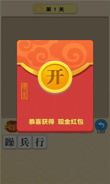 成语才子红包版开发安卓app