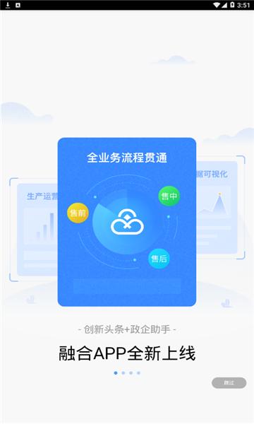 创新头条联通客户端哪家app开发好