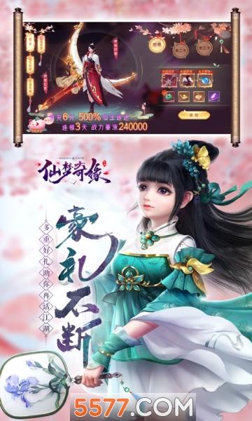 仙梦奇缘2021送千元充值版资讯app开发