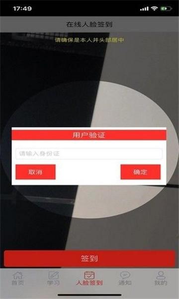豫矫通官方版app实战开发