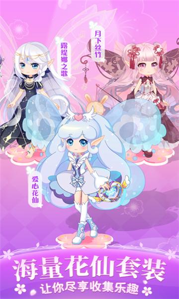 梦幻花仙换装游戏安卓版app开发分布式开发
