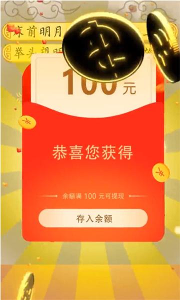 疯狂猜诗词100元提现版开发app开发