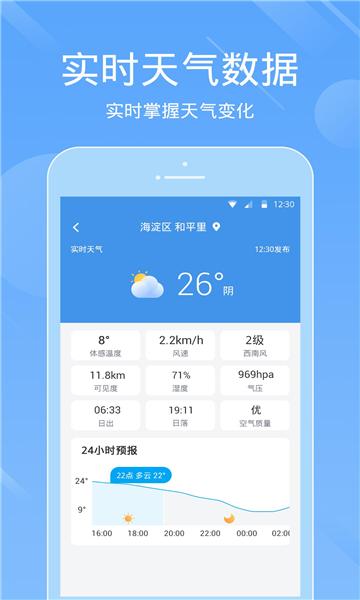 喜鹊天气手机版开发app服务