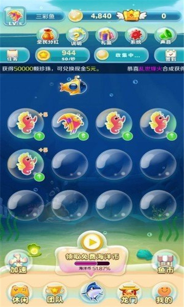 种鱼战士做任务赚钱平台官方版沈阳app开发