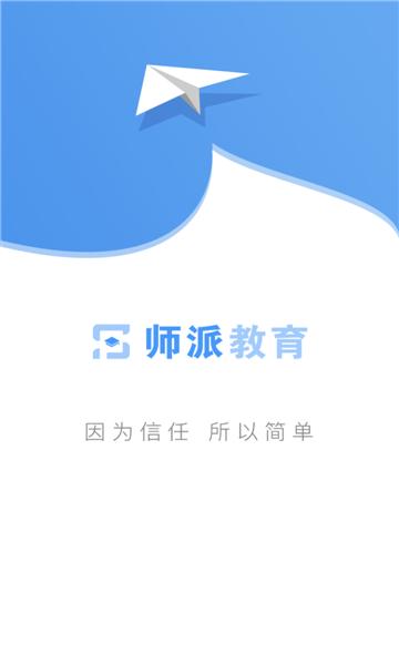 师派教育平台app开发文档