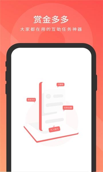 米乐帮赚钱软件(做任务)开发一个app大概多少钱