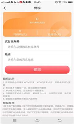 大齐福赚钱软件app开发厂商
