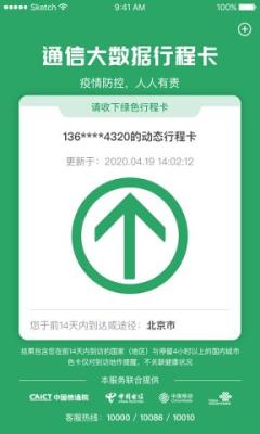 行程码图片二维码app手机版app开发制作