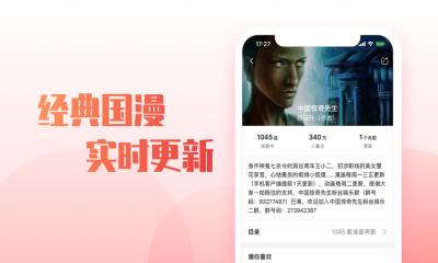 漫小说阅读器app安卓版