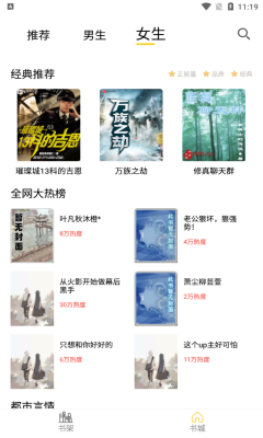 Sisters小说软件手机版