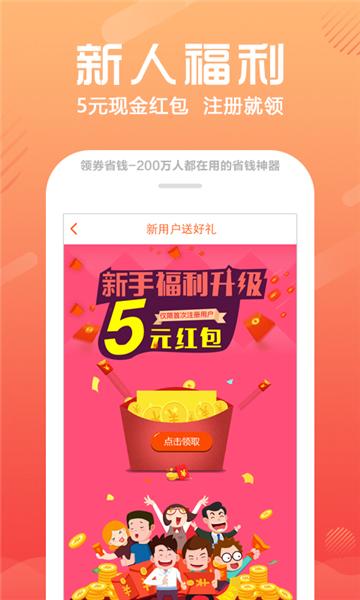 聚省薪商城app应用程序开发
