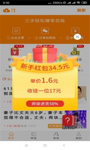 《风信子阅读转发平台设计开发app》