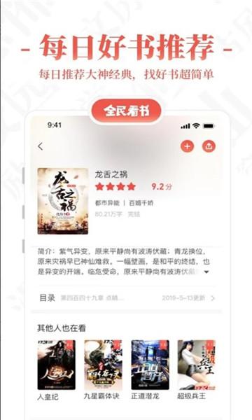 qm novel安卓版