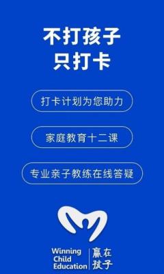 《赢在孩子安卓版超市app开发》