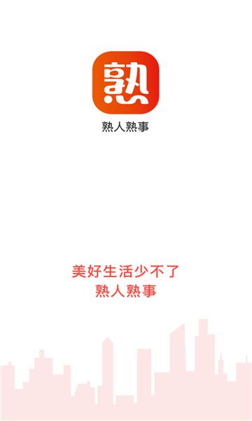 《熟人熟事手机版app开发文档》