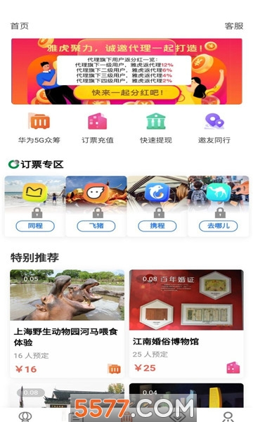 《途乐旅游appapp前端开发》