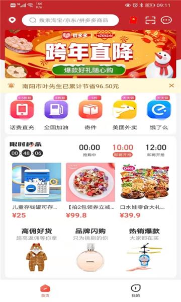 选品师商城o2o手机app开发