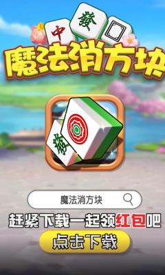 魔法消方块赚钱游戏app制作开发