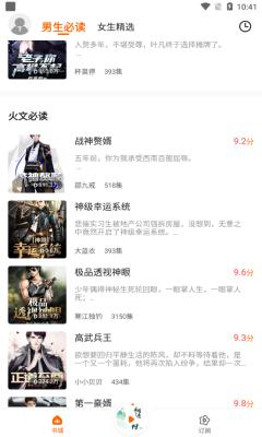 多看听书安卓版广州app开发