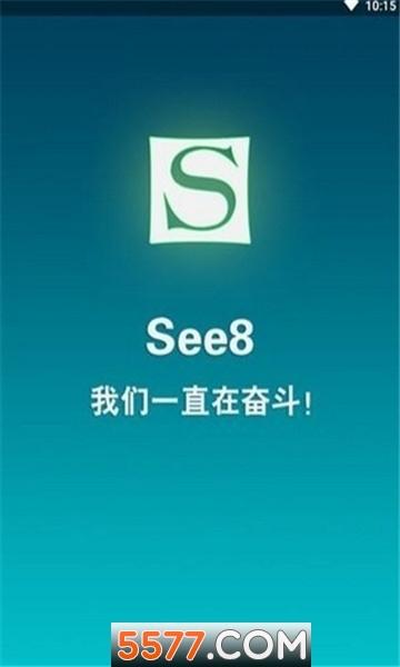 see8ios免费版app开发公司哪里好