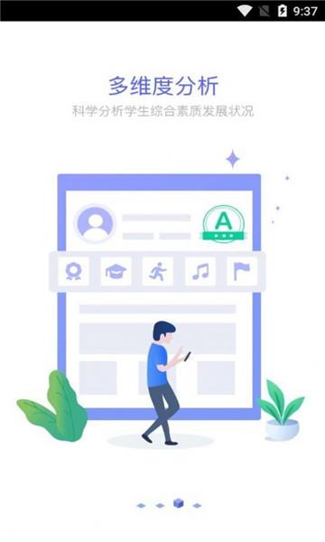 """021株洲市综合素质评价管理云平台学生互评软件app开发成都"""""""