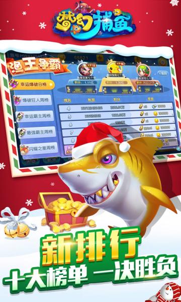 梦幻捕鱼传奇版企业app开发公司