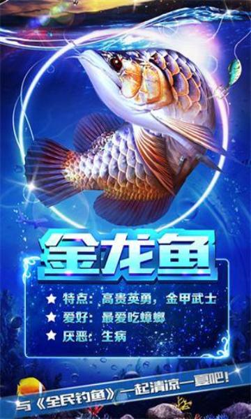 全民钓鱼无限鱼线版手机app的开发
