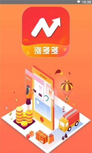 涨多多积分商城官方版app开发平台