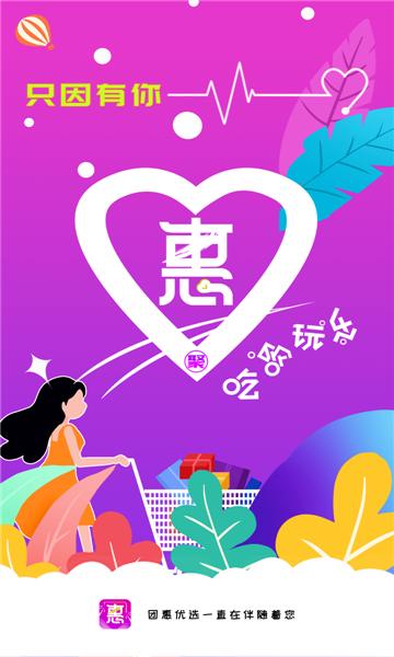 团惠优选商城超市app开发