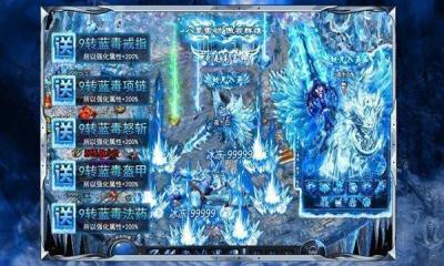 新盛唐冰雪终极狂暴版app开发程序公司